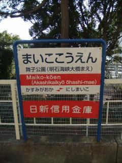 舞子公園駅_01_2010-01-12