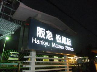 松尾橋と67系統(色々と探検)_01_2011-02-17