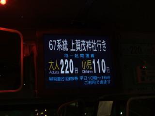 松尾橋と67系統_01_2011-02-17