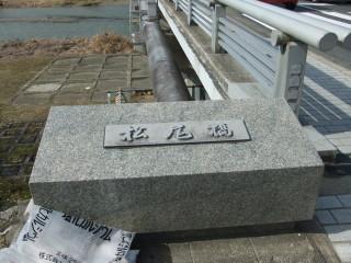 松尾橋_E01_2011-02-19