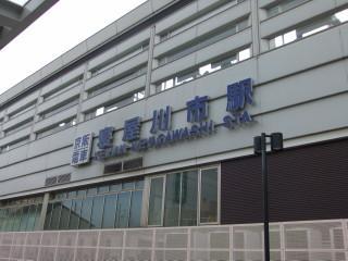 寝屋川市駅と寝屋川せせらぎ公園_02A_2011-02-05