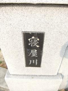 寝屋川市駅と寝屋川せせらぎ公園_04A_2011-02-05