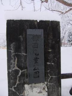 糠田児童公園の雪_05_2010-12-31