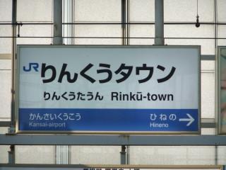 りんくうタウン駅_02_2010-06-02