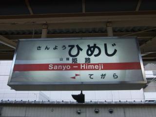 山陽姫路駅_03_2010-01-12