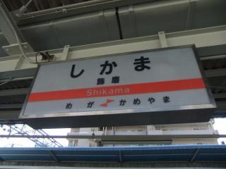 飾磨駅_04_2010-01-12