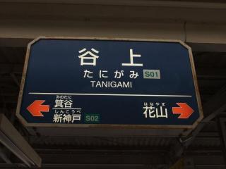 谷上駅_01_2010-01-12