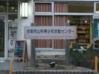 山科青少年活動センター_02_2011-01-29