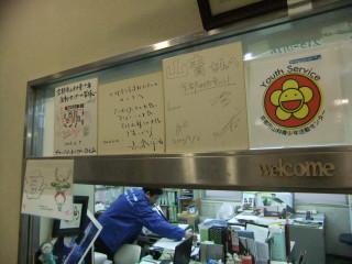 山科青少年活動センター_04_2011-01-29