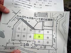 02_担当分け.jpg
