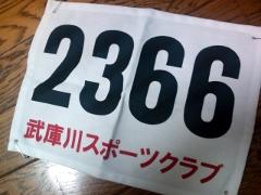 12_ゼッケン.JPG