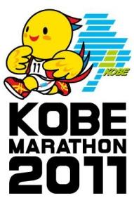 kobe_marathon_2011.jpg
