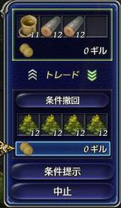 原木をーー!!