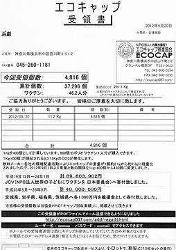 eco1209