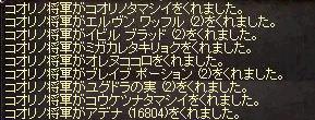 アイランドBOSS5
