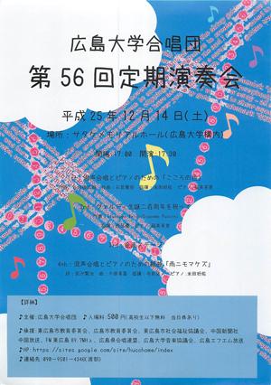 広島大学合唱団第56回演奏会