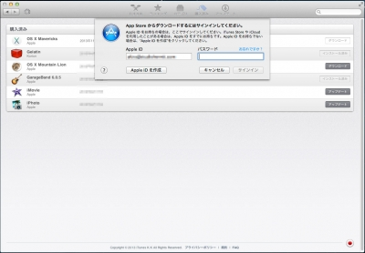 OS-X_Mavericks_install_002