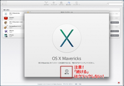 OS-X_Mavericks_install_004