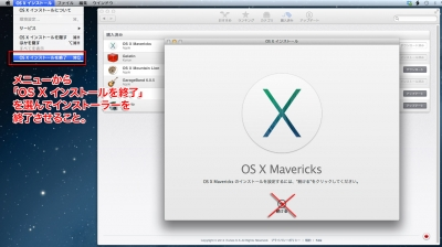 OS-X_Mavericks_install_005