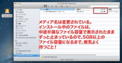 OS-X_Mavericks_install_015