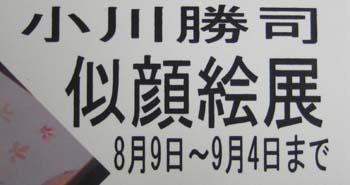 IMG_小川JPG