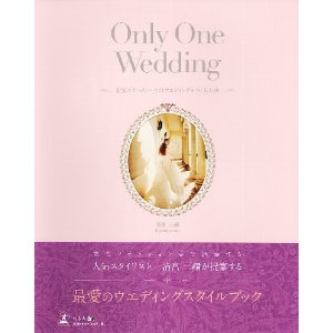 only one wedding