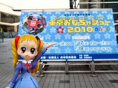 2010東京おもちゃショー 000