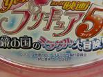 鏡の国のミラクル大冒険DVD 002