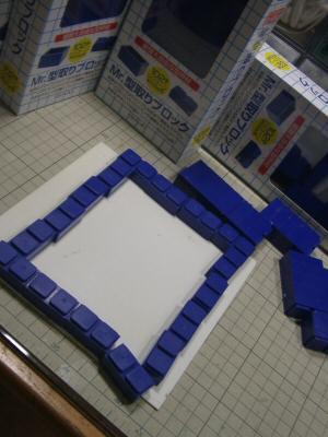型取り用ブロック 001