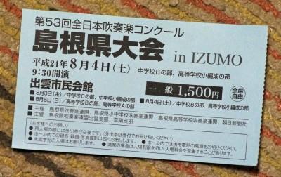 第53回全日本吹奏楽コンクール島根県大会