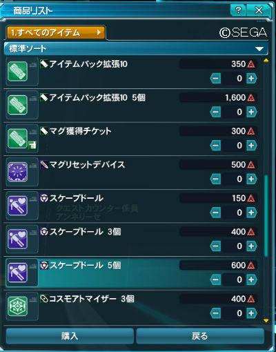 AC購入2