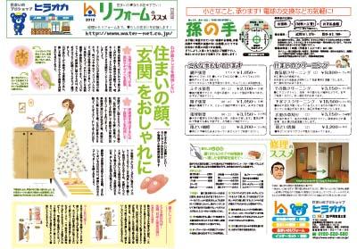 201204_mini.jpg
