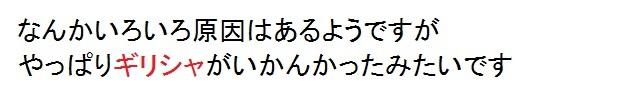 giko_x1_20111101082638_20111101093634.jpg