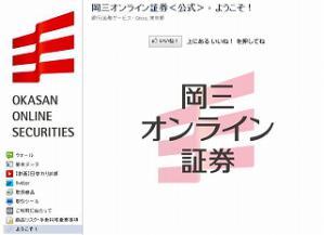 岡三オンライン証券Facebookページ