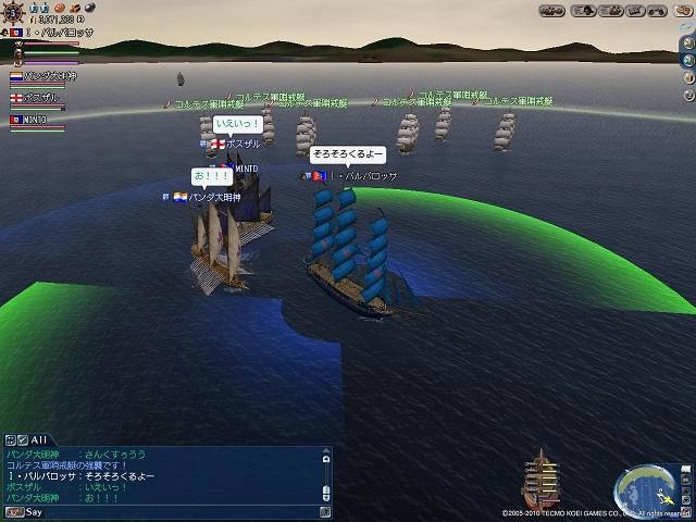 コルテス軍哨戒艇