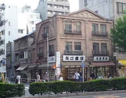 矢口書店&古賀書店