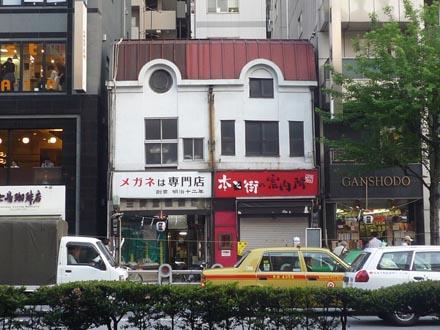 三鈴堂眼鏡店