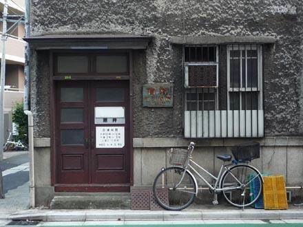 小石川1丁目藤井歯科医院③