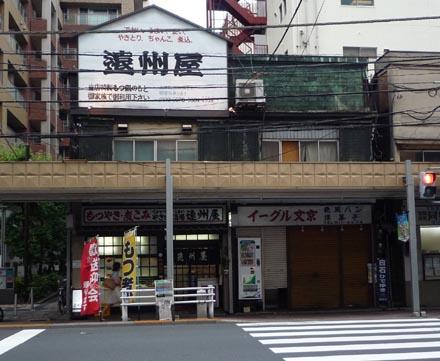 遠州屋+イーグル文京
