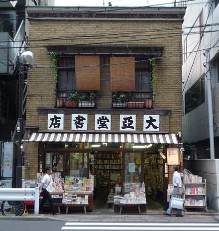 大亞堂書店①