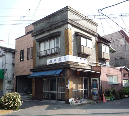 清水畳店①