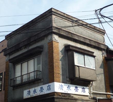 清水畳店②