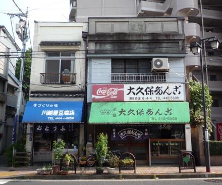 川越屋豆腐店+大久保ぜんざい ①