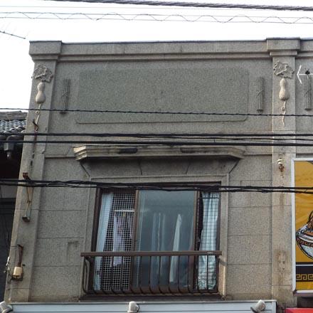 星野屋 +老饕売店 ②