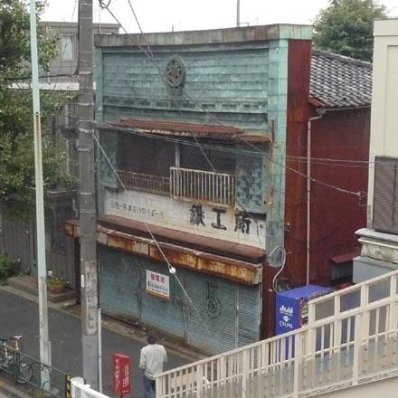 上荻3-25 鉄工所③