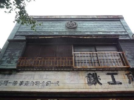 上荻3-25 鉄工所④