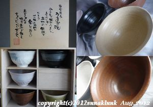 2012_8Rice Bowlblog