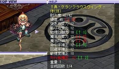 incre_shin255wing1.jpg
