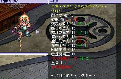 incre_shin255wing2.jpg