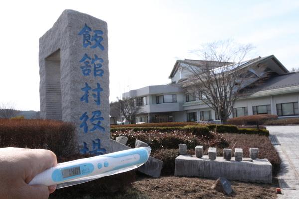 飯舘村役場